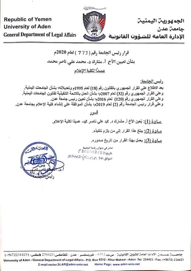 الدكتور محمد علي ناصر عميدًا لكلية الإعلام بالعاصمة عدن في جنوب اليمن